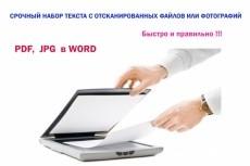 Грамотно и оперативно подготовлю претензию 3 - kwork.ru