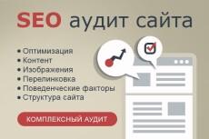 SEO-ошибки Вашего сайта, которые мешают продвижению + рекомендации 11 - kwork.ru