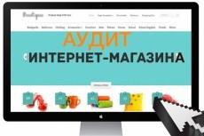 Сделаю анализ конкурентов Вашего сайта + бонусы 8 - kwork.ru