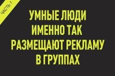 Размещу Ваше объявление в социальной сети Вконтакте 3 - kwork.ru