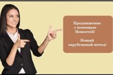 Обучу как продвинуть сайт на первые страницы Яндекса и Гугла 6 - kwork.ru