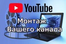 Монтаж видео для ютуба и других источников 14 - kwork.ru