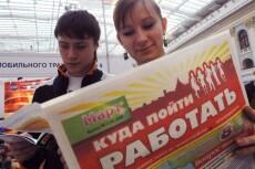 Составлю продающее коммерческое предложение 4 - kwork.ru
