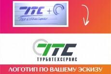 Переведу Ваш логотип, узор, эмблему по эскизам, из растра в вектор 31 - kwork.ru