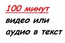 20000 символов с любого источника без ошибок 24 - kwork.ru