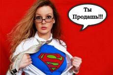 Готовый скрипт продаж, сценарий продаж за 1 день 13 - kwork.ru