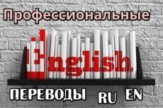 Перевод с английского на русский 22 - kwork.ru