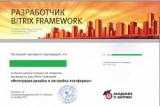 Правки сайта под управлением1С Битрикс 3 - kwork.ru