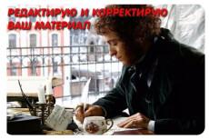 Ваш личный помощник и персональный ассистент 28 - kwork.ru