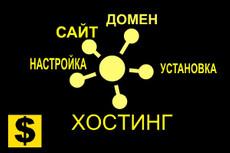 Подберу домен и хостинг 47 - kwork.ru