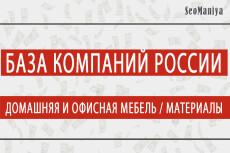 База компаний Украины 20 - kwork.ru