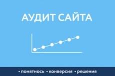Полностью создам лендинг-пейдж 10 - kwork.ru