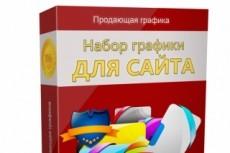 Комплект графики и шрифтов январь 2017 25 - kwork.ru