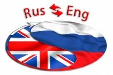 Выполню технический перевод с английского на русский 16 - kwork.ru