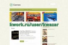 Игровой сайт +150 статей, и бонус 8 - kwork.ru