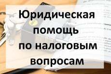 Проверка юридических документов 20 - kwork.ru