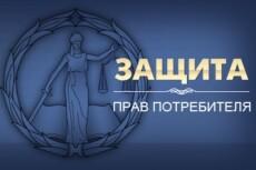 Подготовлю пакет документов по защите персональных данных 6 - kwork.ru