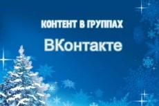 Наполню контентом группу Вконтакте 8 - kwork.ru