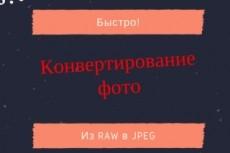 Цветокоррекция фото 16 - kwork.ru