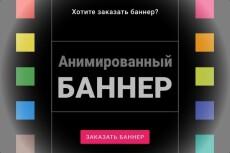 Крутые GIF-баннеры для Яндекс. Директ 65 - kwork.ru