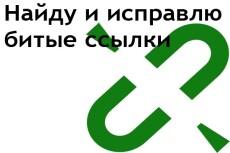 Удалю скрытые ссылки с сайта 25 - kwork.ru