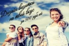 Сделаю листовки, брошюры 19 - kwork.ru