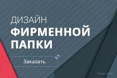 Сделаю Дизайн  разного рода 46 - kwork.ru
