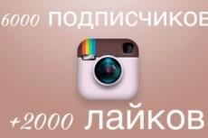 Продвижение Вашего Instagram аккаунта, через Платный сервис раскрутки 5 - kwork.ru