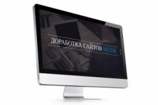 Помогу с сайтом на ModX 22 - kwork.ru