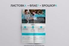 Создам листовку, брошюру или флаер. Предоставлю 2 варианта на выбор 9 - kwork.ru