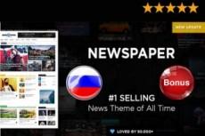 Гибкая универсальная тема Phlox PRO для WordPress + Elementor 59 - kwork.ru