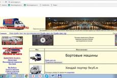 Регистрация в каталогах 23 - kwork.ru