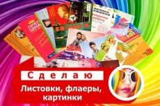 Сделаю листовку или брошюру 27 - kwork.ru