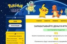 Планета игр (демо-сайт в описании) 8 - kwork.ru