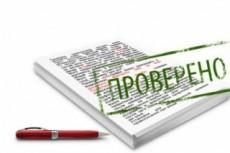 Отредактирую, исправлю ошибки в тексте 19 - kwork.ru