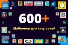 Продающие шаблоны постов для соцсетей 46 - kwork.ru