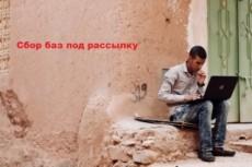 Рассылка WhatsApp по вашей базе номеров 3 - kwork.ru