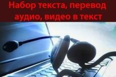 Расшифровка аудио,видео, фотографии в текст 9 - kwork.ru