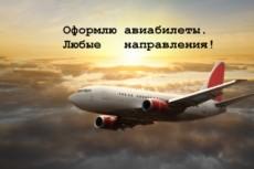 Найду вам авиабилеты на 10-40% дешевле, чем вы летаете обычно 5 - kwork.ru