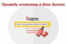 Настройка рекламной компании в Рекламной Сети Яндекса. РСЯ 26 - kwork.ru