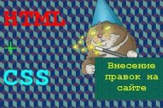 Интегрирую верстку на 1С-Биткрис 8 - kwork.ru