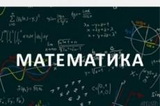 Пользовательское тестирование сайта 6 - kwork.ru