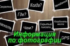 Оценю ваши фото, идеи, стихотворения и т.д. 22 - kwork.ru
