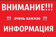30 объявлений с рекламных досок 7 - kwork.ru