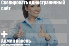 Сделаю копию Landing page, одностраничный сайт 62 - kwork.ru