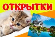 Сделаю стильную открытку 29 - kwork.ru