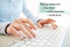 Сделаю электронный набор текста 14 - kwork.ru