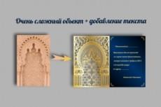 Переведу растровое изображение в вектор 90 - kwork.ru