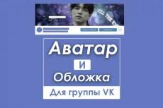 Оформление вашей группы Вконтакте. Обложка и аватар 260 - kwork.ru