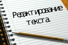 Проверю текст на ошибки 14 - kwork.ru